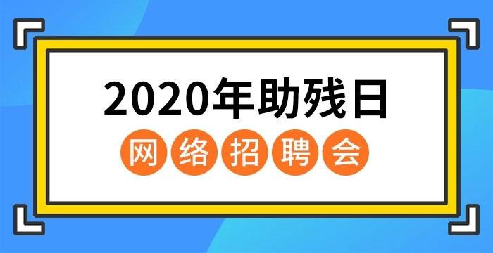 5.17全国助残日网络招聘会