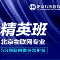 北京八维教育集团石家庄信息中心