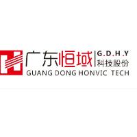 广东恒域科技股份有限公司
